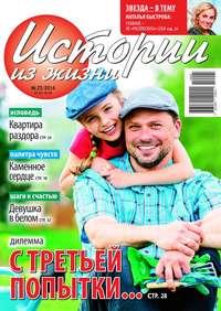 жизни, Редакция журнала Истории из  - Истории из жизни 25-2014
