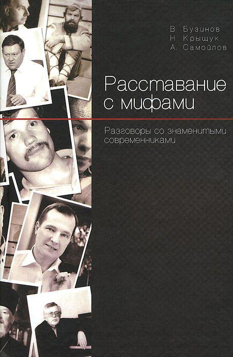 Виктор Бузинов бесплатно