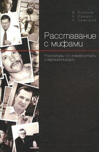 Бузинов, Виктор  - Расставание с мифами. Разговоры со знаменитыми современниками