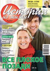 жизни, Редакция журнала Истории из  - Истории из жизни 15-2014
