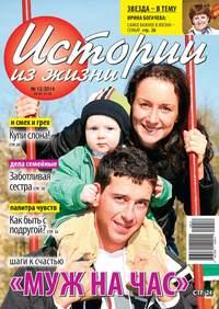 жизни, Редакция журнала Истории из  - Истории из жизни 12-2014