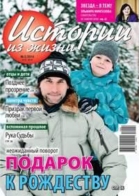 жизни, Редакция журнала Истории из  - Истории из жизни 02-2014