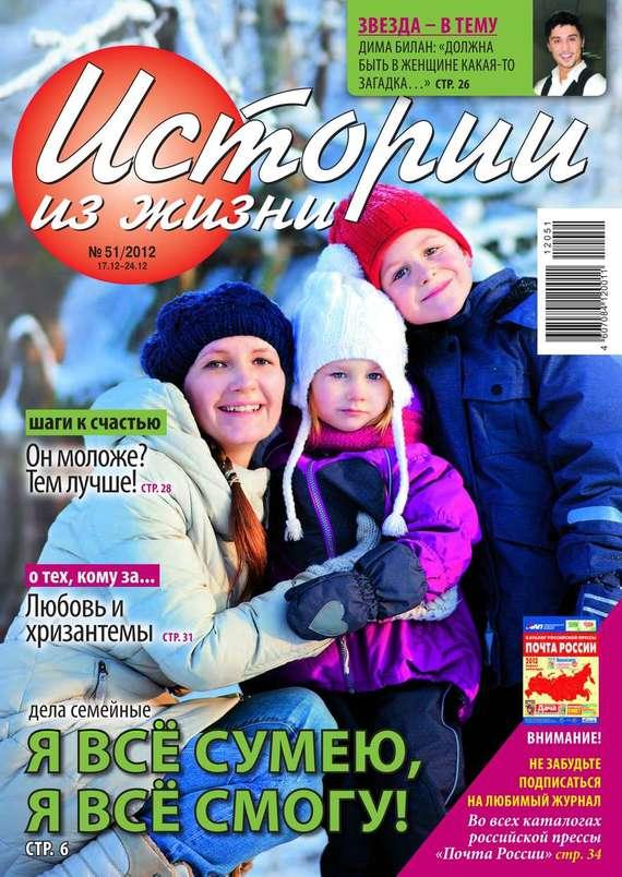 Истории из жизни 51-12-2012