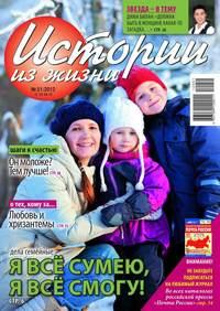 жизни, Редакция журнала Истории из  - Истории из жизни 51-12-2012