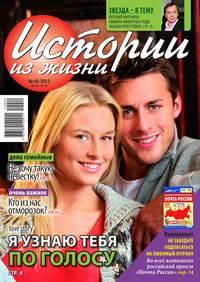 жизни, Редакция журнала Истории из  - Истории из жизни 49-12-2012