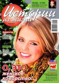 жизни, Редакция журнала Истории из  - Истории из жизни 48-11-2012