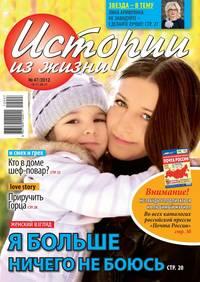 жизни, Редакция журнала Истории из  - Истории из жизни 47-11-2012