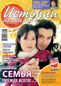 жизни, Редакция журнала Истории из  - Истории из жизни 46-11-2012