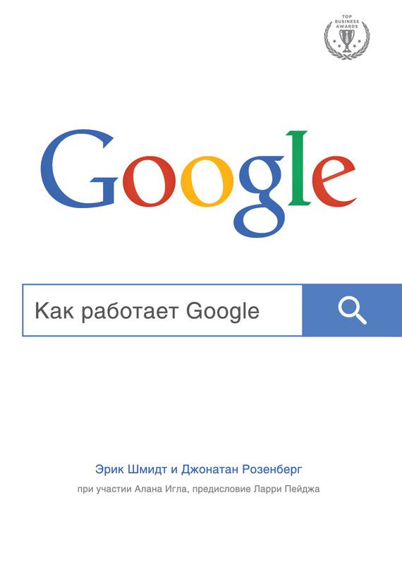 Эрик Шмидт Как работает Google ISBN: 978-5-699-79320-4