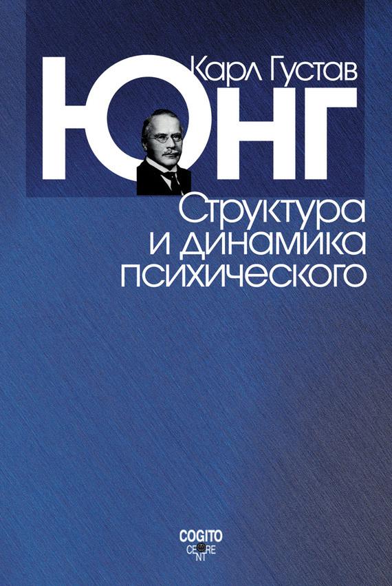 Структура и динамика психического (сборник) ( Карл Густав Юнг  )