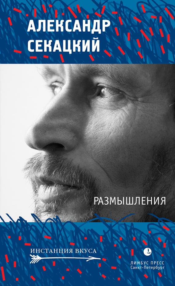 Александр Секацкий Размышления заметки о россии