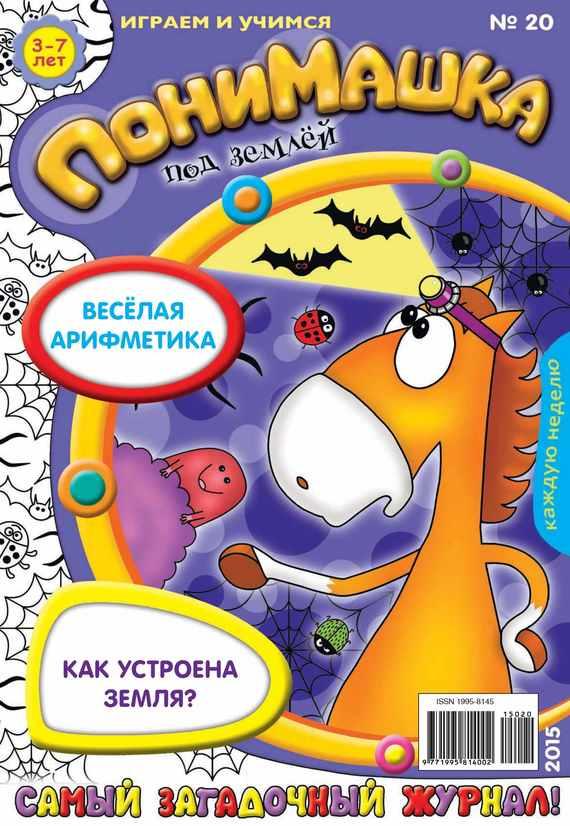 Открытые системы ПониМашка. Развлекательно-развивающий журнал. №20/2015 обучающие мультфильмы для детей где