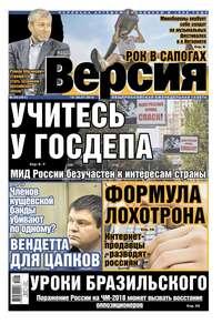 версия, Редакция газеты Наша  - Наша версия 26-2014