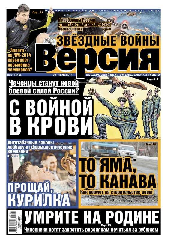 Редакция газеты Наша версия