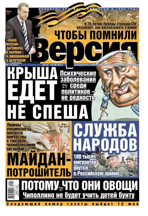 Редакция газеты Наша версия Наша версия 16-2014