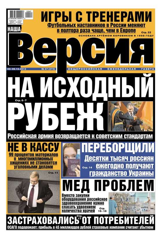 Редакция газеты Наша версия Наша версия 47-12-2012 agents of mayhem издание первого дня [pc цифровая версия] цифровая версия