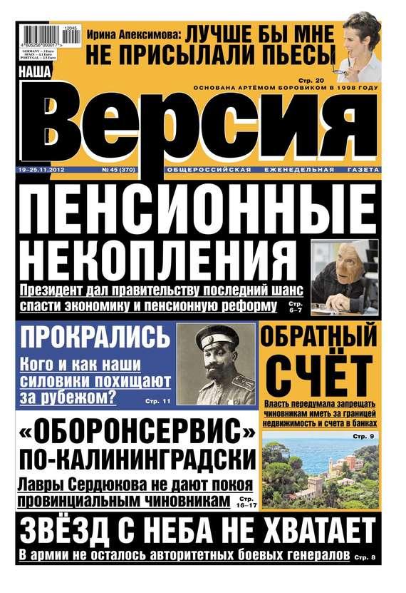 Редакция газеты Наша версия Наша версия 45-11-2012 agents of mayhem издание первого дня [pc цифровая версия] цифровая версия