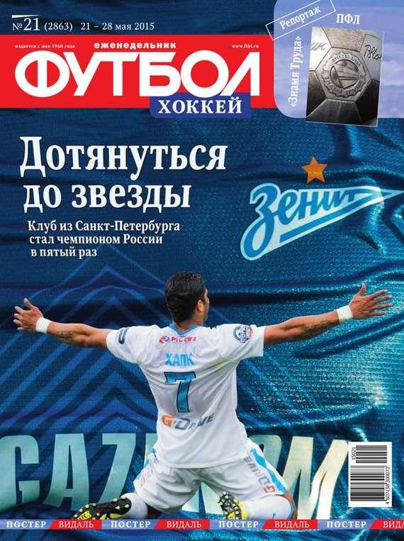 Редакция журнала Футбол Футбол 21-2015 сто лучших интервью журнала эксквайр