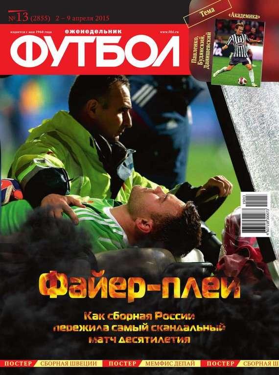 Редакция журнала Футбол Футбол 13-2015 сто лучших интервью журнала эксквайр
