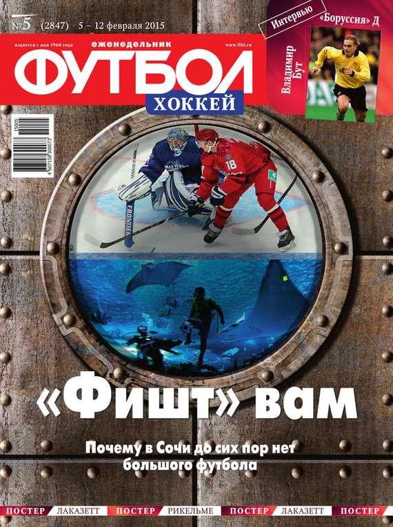 Редакция журнала Футбол Футбол 05-2015 сто лучших интервью журнала эксквайр