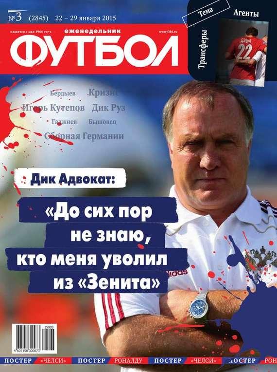 Редакция журнала Футбол Футбол 03 сто лучших интервью журнала эксквайр