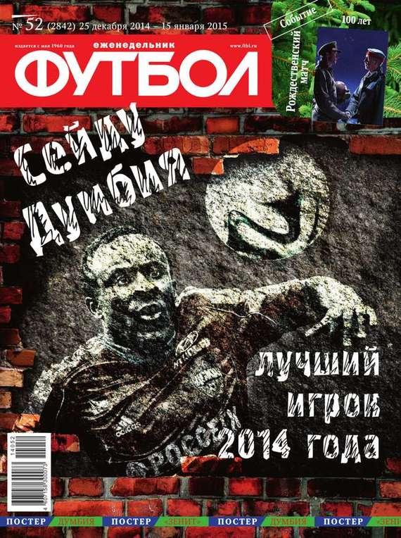 Редакция журнала Футбол Футбол 52-2014 сто лучших интервью журнала эксквайр
