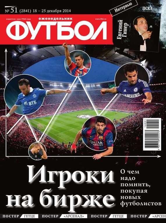 бесплатно Футбол 51-2014 Скачать Редакция журнала Футбол