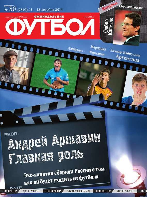 Редакция журнала Футбол Футбол 50-2014 сто лучших интервью журнала эксквайр
