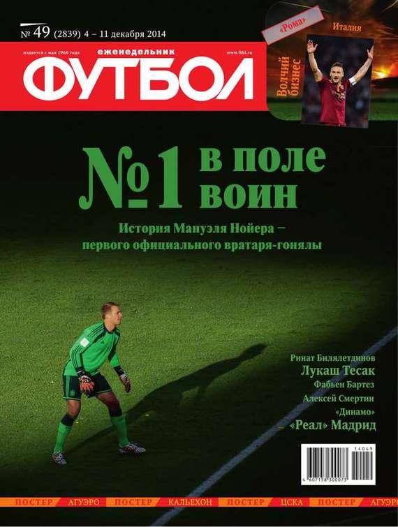 Редакция журнала Футбол Футбол 49-2014 сто лучших интервью журнала эксквайр
