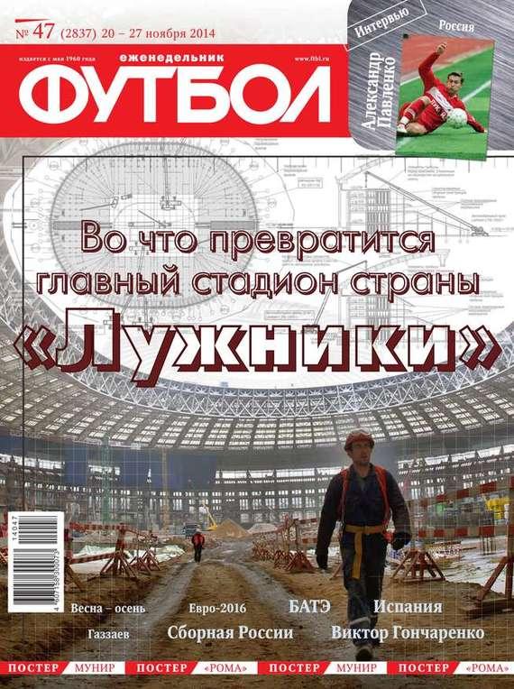 Редакция журнала Футбол Футбол 47-2014 сто лучших интервью журнала эксквайр