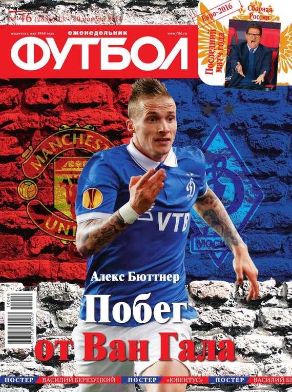 Редакция журнала Футбол Футбол 46-2014 сто лучших интервью журнала эксквайр