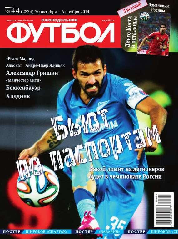 Редакция журнала Футбол Футбол 44-2014 сто лучших интервью журнала эксквайр
