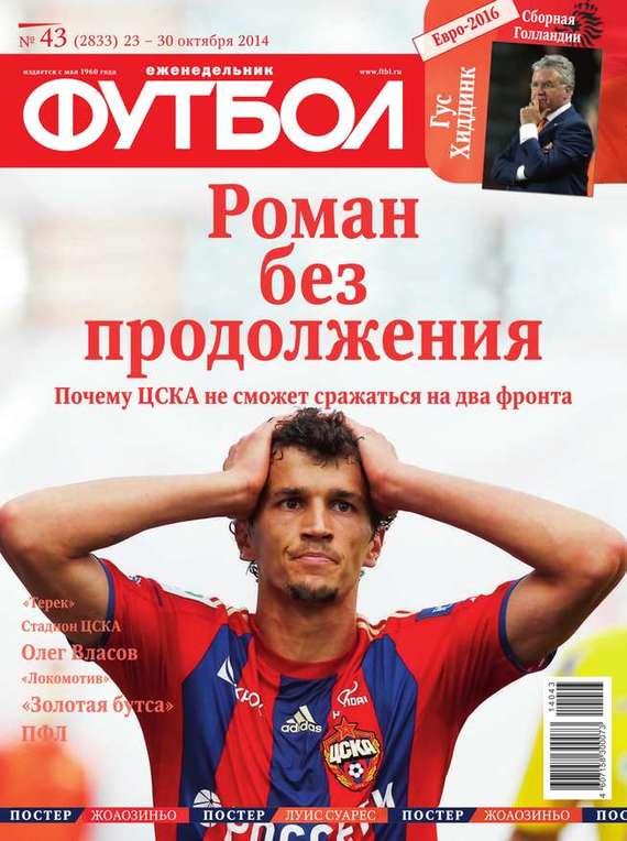 Редакция журнала Футбол Футбол 43-2014 сто лучших интервью журнала эксквайр