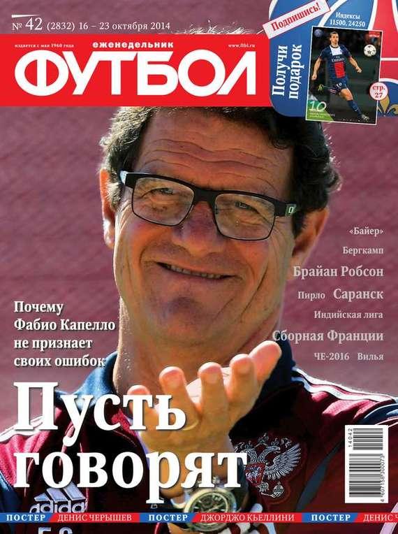 Редакция журнала Футбол Футбол 42-2014 сто лучших интервью журнала эксквайр