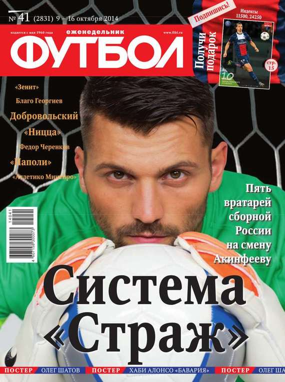 Редакция журнала Футбол Футбол 41-2014 сто лучших интервью журнала эксквайр