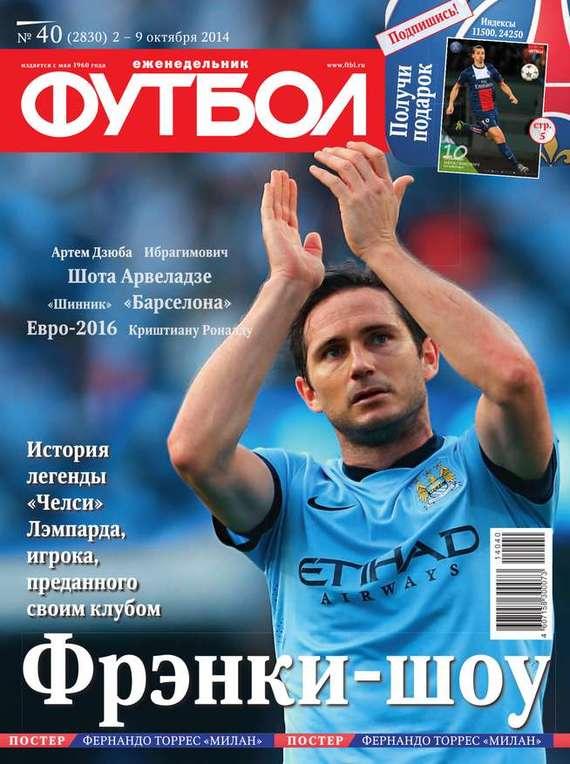 Редакция журнала Футбол Футбол 40-2014 сто лучших интервью журнала эксквайр