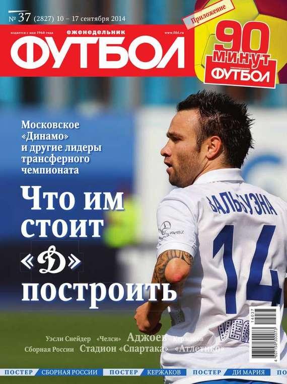 Редакция журнала Футбол Футбол 37-2014 сто лучших интервью журнала эксквайр