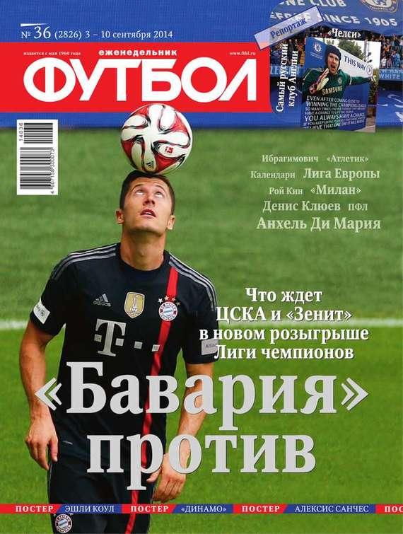 Футбол 36-2014