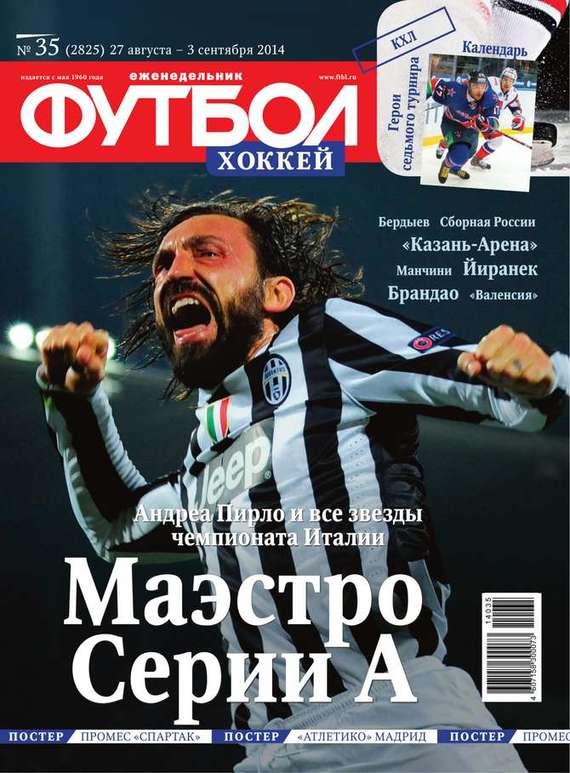 Редакция журнала Футбол Футбол 35-2014 сто лучших интервью журнала эксквайр