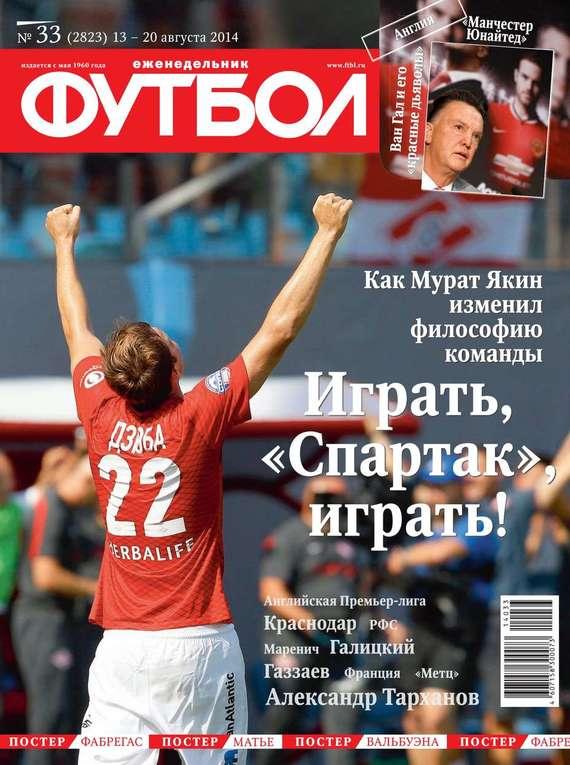 Редакция журнала Футбол Футбол 33-2014 сто лучших интервью журнала эксквайр