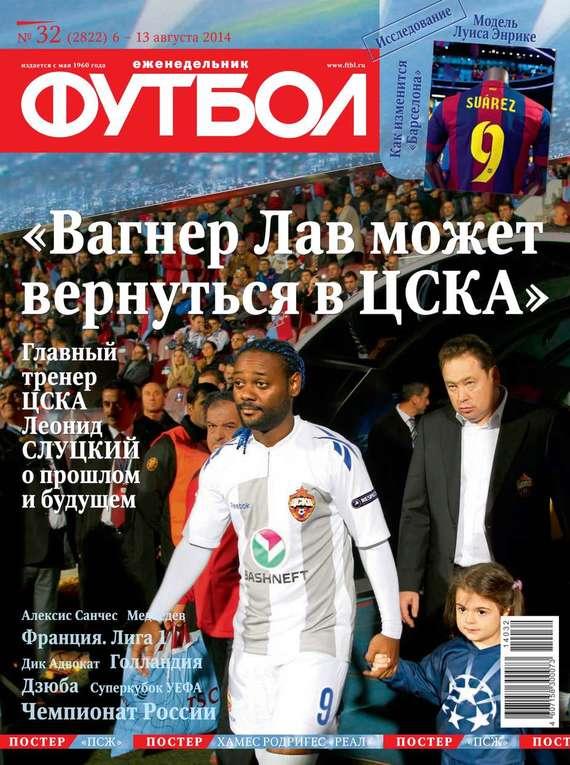 Редакция журнала Футбол Футбол 32-2014 сто лучших интервью журнала эксквайр