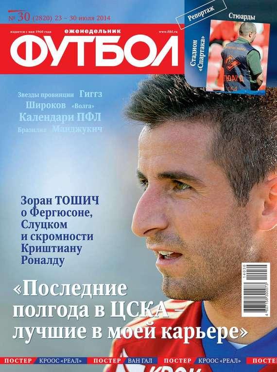 Редакция журнала Футбол Футбол 30-2014 сто лучших интервью журнала эксквайр