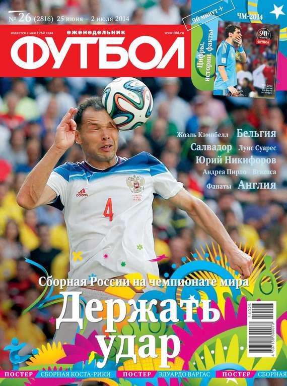 Редакция журнала Футбол Футбол 26-2014 купить билет на футбол германия 26 января
