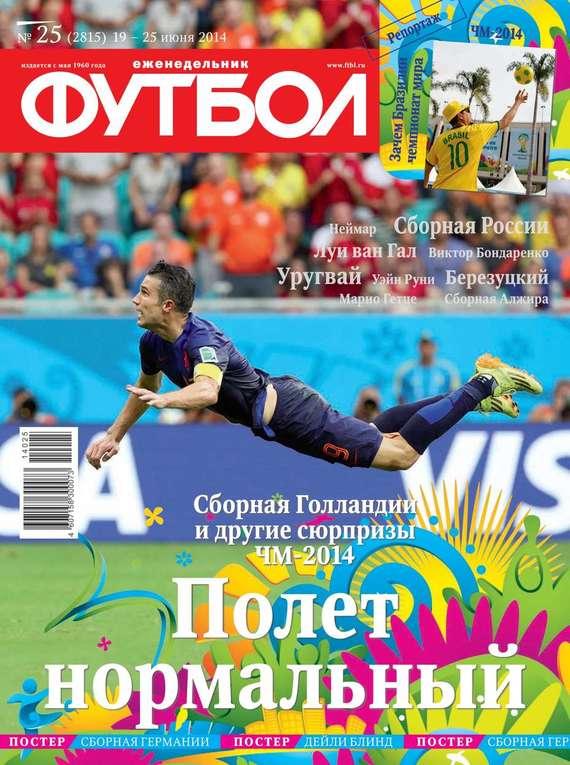 Редакция журнала Футбол Футбол 25-2014 сто лучших интервью журнала эксквайр