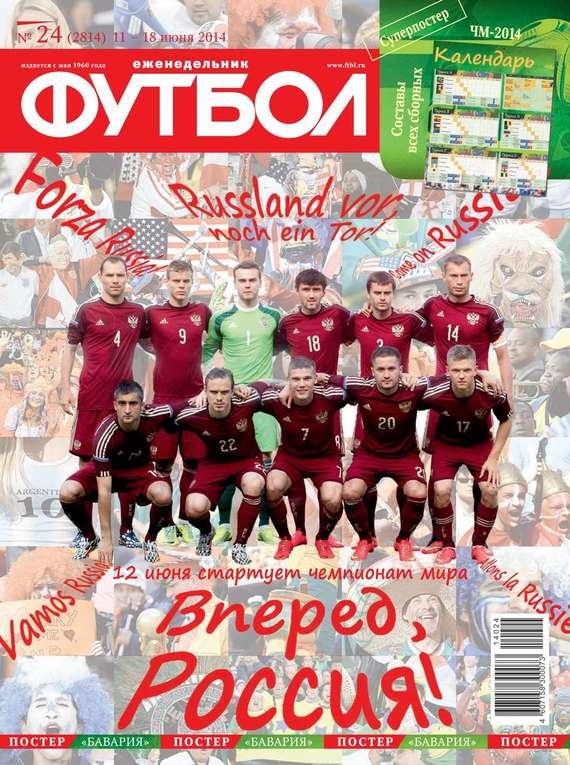 Редакция журнала Футбол Футбол 24-2014 сто лучших интервью журнала эксквайр