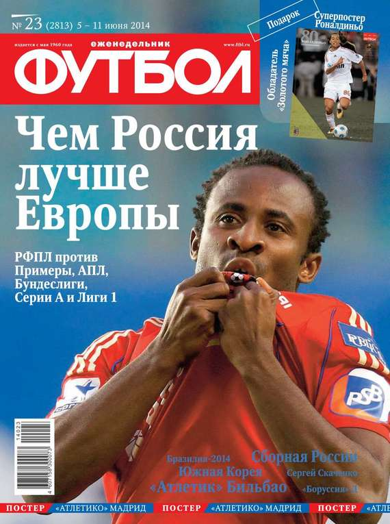 Редакция журнала Футбол Футбол 23-2014 редакция журнала футбол футбол 40 2014