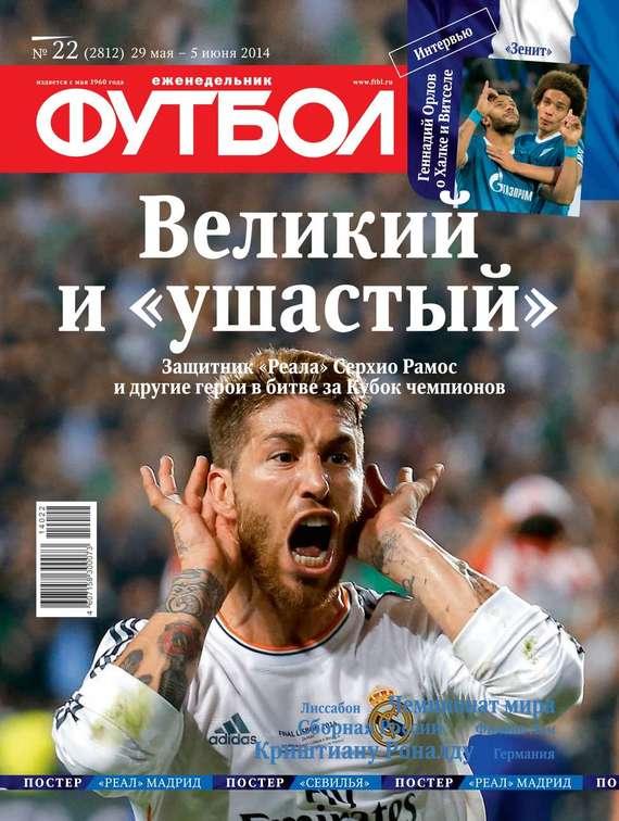 Редакция журнала Футбол Футбол 22-2014 сто лучших интервью журнала эксквайр