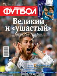 Футбол, Редакция газеты Советский Спорт.  - Советский Спорт. Футбол 22-2014