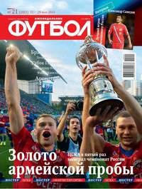 Футбол, Редакция газеты Советский Спорт.  - Советский Спорт. Футбол 21-2014