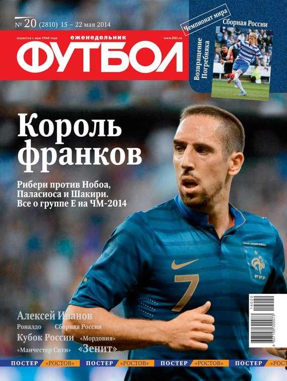 Редакция журнала Футбол Футбол 20-2014 сто лучших интервью журнала эксквайр